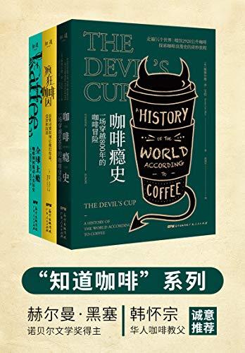知道咖啡系列(套装共3册)