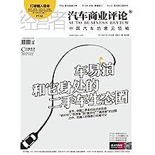 汽车商业评论:中国汽车的意见领袖(2014年7月刊)
