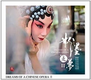 瑞鸣•粉墨是梦2(戏曲经典音乐改编 DSD)