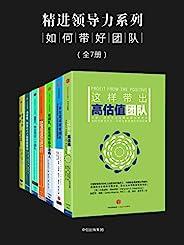 精进领导力系列:如何带好团队(全7册)(教你让团队成员通力合作,更上一层楼)