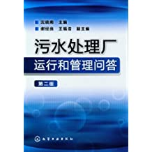 污水处理厂运行和管理问答(第2版)