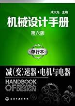 机械设计手册:单行本.减(变)速器·电机与电器(第六版)