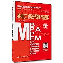 管理类专业学位联考名师联盟系列(汪学能、汪海洋、潘杰、赵小林)英语(二)高分写作与翻译(MBA/MPA/MPAcc/MEM等管理类联考)
