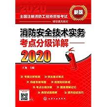 消防安全技术实务考点分级详解.2020