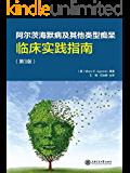 阿尔茨海默病及其他类型痴呆:临床实践指南(第3版)