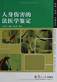 人身伤害的法医学鉴定 (名校名师名课系列)
