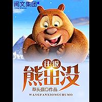 往返熊出没第3卷