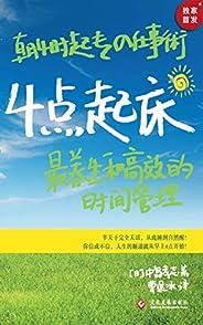 """4点起床:最养生和高效的时间管理(颠覆传统时间观念,让你像首富一样高效工作;结束越活越累的""""7~11式生活"""",拥抱越干越乐的""""3~8式生活"""";加印21次,好评过万+,畅销世界各国) (读角兽·水星书系)"""