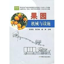 果园机械与设施(一本让你轻松学会果园机械使用、组装与维修的必备参考书 果农、高校师生等行业从业者必读书目)