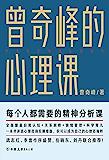 曾奇峰的心理课【中国心理从业者心中的圣地——武汉中德心理医院创始人曾奇峰首个大众实用心理课,每个人都需要的精神分析课!武…