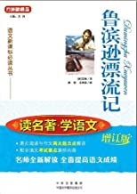 鲁滨逊漂流记(增订版) (语文新课标必读丛书-读名著•学语文)
