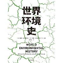 世界环境史(见识丛书47)(麦克尼尔父子合力编著,环境史学家唐纳德·沃斯特作序推荐。40篇全球环境史研究的前沿成果,涵盖环境史重要主题。)