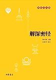 解深密经——佛教十三经 (中华书局)
