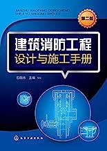 建筑消防工程设计与施工手册(第二版)