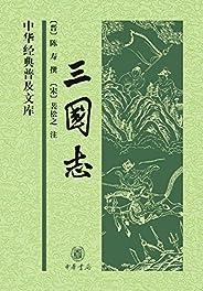 三國志(中華經典普及文庫) (中華書局出品)