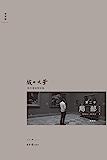 局部·我的大学(陈丹青的私人艺术史 1.5亿人次观看,豆瓣高分艺术纪录片《局部》第一季内容全收录 理想国出品)