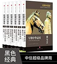 哈佛中国史(套装全6册)(为读者提供了一个基于朝代、每卷由一位作者独自撰写完成的解释性历史。)