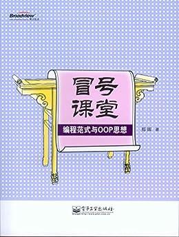 """""""冒号课堂:编程范式与OOP思想"""",作者:[郑晖]"""