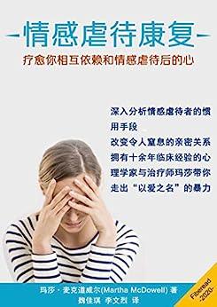 """""""情感虐待康复(疗愈你相互依赖和情感虐待后的心)"""",作者:[玛莎·麦克道威尔(Martha McDowell), Fiberead, 魏佳琪, 李文烈]"""