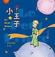 小王子:彩色插图本(至今畅销全球的名著之一;成长必读的心灵之书;为了大人而写的一部充满激情的寓言;李玉民教授全译)