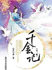 千金记(全二册) (网络超人气言情小说系列 241)