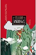 西游记(四大名著 青少年无障碍阅读 新课标必读 部编版阅读 精装版)