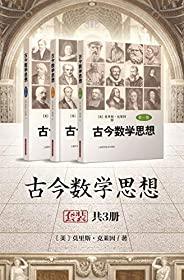 古今數學思想(套裝共3冊)經久不衰的數學史的經典名著