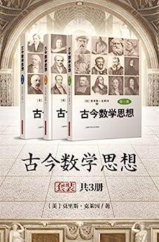 """""""古今数学思想(套装共3册)【上海科学技术出版社出品,豆瓣评分9.2,经久不衰的数学史经典名著,启迪数学想象力和灵感的知识宝库】"""",作者:[莫里斯·克莱因]"""