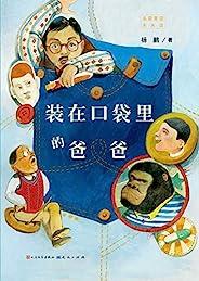 装在口袋里的爸爸 (中国经典童话天天读 3)