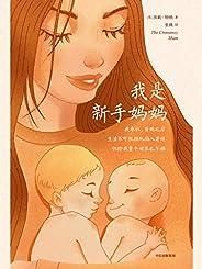 我是新手妈妈(星期日泰晤士报畅销书/英国亚马逊畅销书!这本书不是育儿手册。它就是真实的生活!能陪你经历初为人母的喜悦,也能陪你度过必经的情绪崩溃难关。)