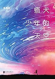 瘋犬少年的天空【彭昱暢主演改編網劇正在熱播中,播放量現已破億!】