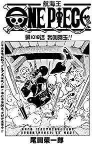 航海王/One Piece/海贼王(第1016话:我叫阿玉!!)