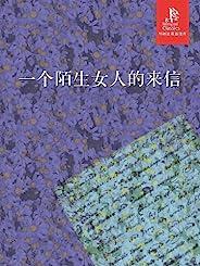一个陌生女人的来信(外研社双语读库) (English Edition)