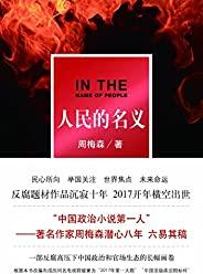 """人民的名義(""""中國政治劇標桿""""""""2017年國產第一大劇""""!周梅森反腐力作原著小說)"""