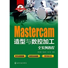 Mastercam造型与数控加工全实例教程