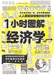 1小時圖解經濟學【人人都能讀得懂的經濟學。關于經濟學的一切,這本書都有解答!】