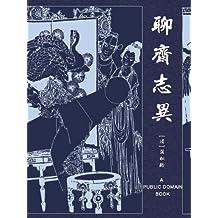 聊齋志異 (中國古典文學名著叢書)