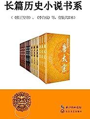 中國長篇歷史小說經典書系(本書系共27本,是長江文藝出版社傾心打造的精品書系,網羅名家名作,鑄長篇歷史小說經典重鎮的創舉)