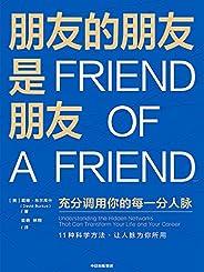 朋友的朋友是朋友(11种科学方法,有效调用你的每一分人脉,让人脉为你所用;有效实现事业和人生跃迁。)