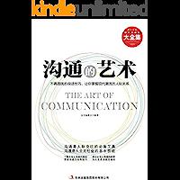 沟通的艺术 (超值典藏书系)