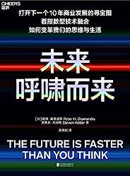 """未來呼嘯而來(一部讓人熱血沸騰酣暢淋漓的杰作!9大指數型技術和指數型技術融合顛覆的8大行業,打開下一個10年商業發展的尋寶圖。埃隆·馬斯克誠意推薦,多家權威媒體選出的2020年""""必讀商業新書"""",清華大學和上海交大EMBA"""