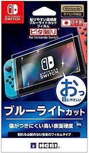任天堂许可商品:容易粘贴 高硬度蓝光切割膜 闪电贴合 适用于任天堂Switch【任天堂Switch】
