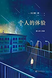 個人的體驗(諾貝爾文學獎得主大江健三郎代表作)