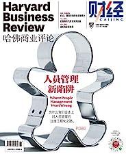 人員管理新陷阱(《哈佛商業評論》2020年第9期/全12期)