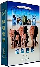 动物世界(套装全4册) (文化百科系列)