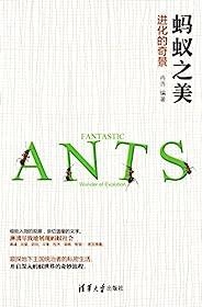 螞蟻之美:進化的奇景(文津圖書獎獲獎作品)