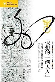 假想的滿大人:同情,現代性和中國疼痛(顛覆歐美長久以來認為他們最重要的哲學概念全部起源于西方國家以及西方文化圈內這一觀點。) (海外中國研究叢書)