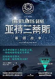 亚特兰蒂斯:基因战争【刘慈欣、陈浩基诚意推荐,人类与病毒的历史总在不断重演,只不过这次更致命,更疯狂!完美融合真实历史与科幻假说,全人类都在读的人类命运之书!】