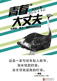 青春大丈夫(李诞,贾行家推荐,谁的青春不迷茫,一本从人生、职场、情感角度,深入浅出地解答了众多疑问的年轻人的书)
