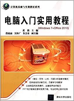 """""""电脑入门实用教程(Windows 7+Office 2010) (计算机基础与实训教材系列)"""",作者:[黄艳 段赵磊 吴怀广 朱会东, 黄艳]"""